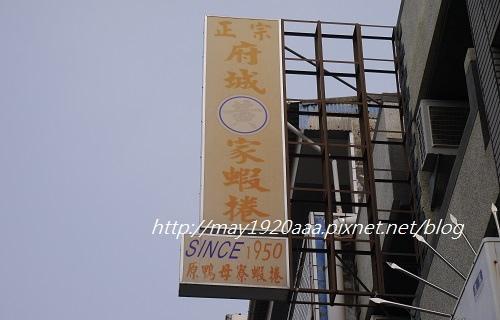 台南中西區-府城黃家蝦捲_P1030802.JPG