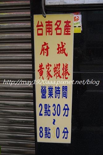 台南中西區-府城黃家蝦捲_P1030803.JPG