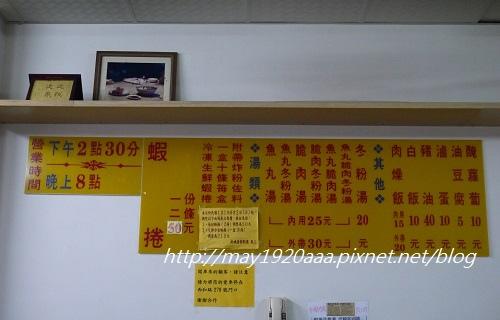 台南中西區-府城黃家蝦捲_P1030807.JPG