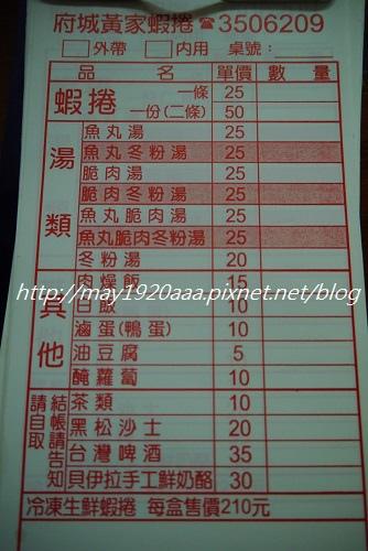 台南中西區-府城黃家蝦捲_P1030805.JPG