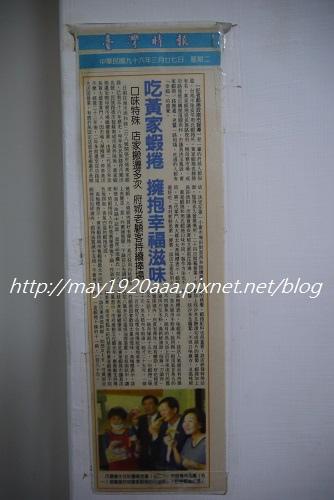 台南中西區-府城黃家蝦捲_P1030808.JPG