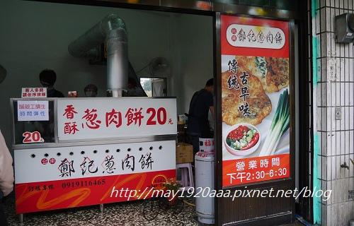 台南中西區-鄭記葱肉餅_P1030816
