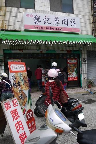 台南中西區-鄭記葱肉餅_P1030818