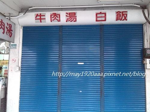 台南中西區-石精臼牛肉湯_IMG_20140228_154939.jpg