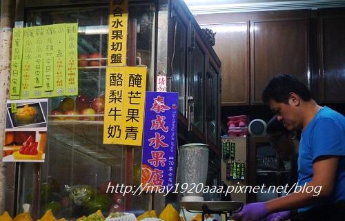 台南中西區-泰成水果行_P1030865.JPG