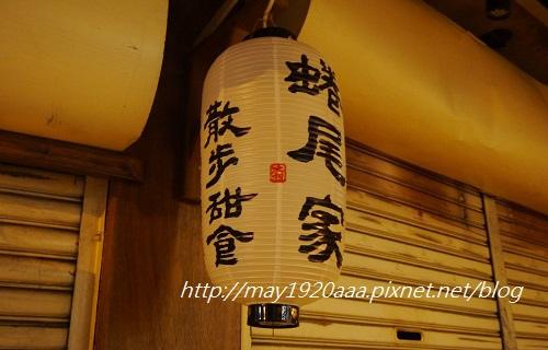 台南中西區-蜷尾家甘味處_P1030872.JPG