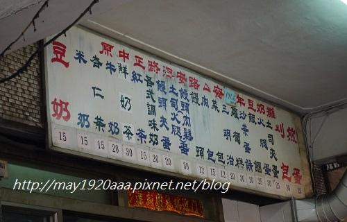台南中西區-豆奶宗_P1030875.JPG