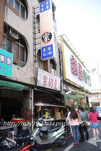 台南中西區-豆奶宗_P1030880.JPG