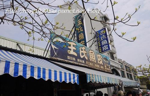 台南安平區-王氏魚皮_P1030954.JPG