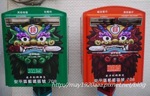 台南安平區-安平郵局_P1030947.JPG