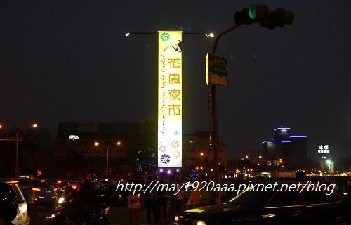 台南花園夜市_P1040018.JPG