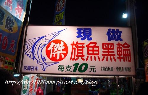 台南花園夜市_P1040021.JPG