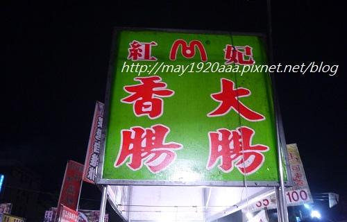 台南花園夜市_P1040038.JPG