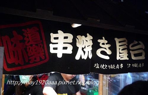 台南花園夜市_P1040027.JPG