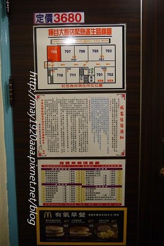 台南-樺谷大飯店_P1040050.JPG