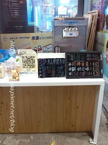 羅東-Love霜淇淋_IMG_20140511_195620.jpg
