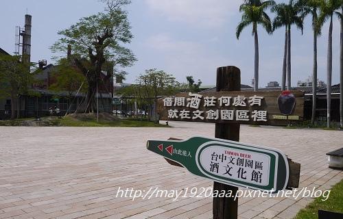 台中-台中文創園區_P1040172.JPG