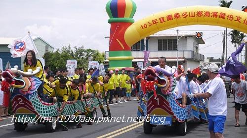 2014清溝社區龍舟文化節~陸上龍舟賽_P1040566.JPG