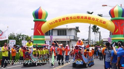 2014清溝社區龍舟文化節~陸上龍舟賽_P1040571.JPG