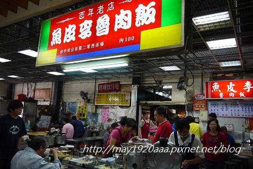 台中中區_台中第二市場-魚皮李魯肉飯_P1040209.JPG