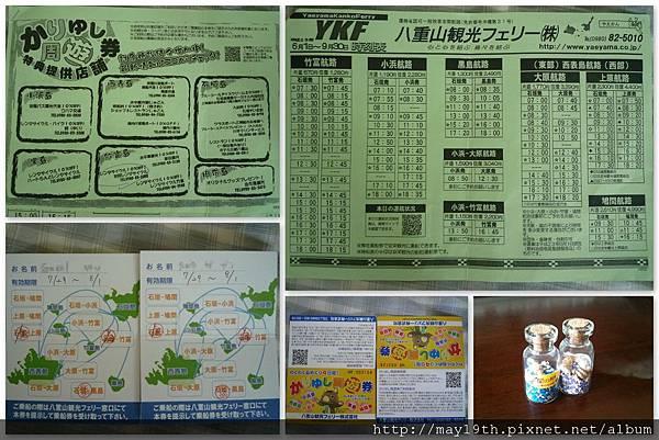 20110728-0731石垣島2.jpg