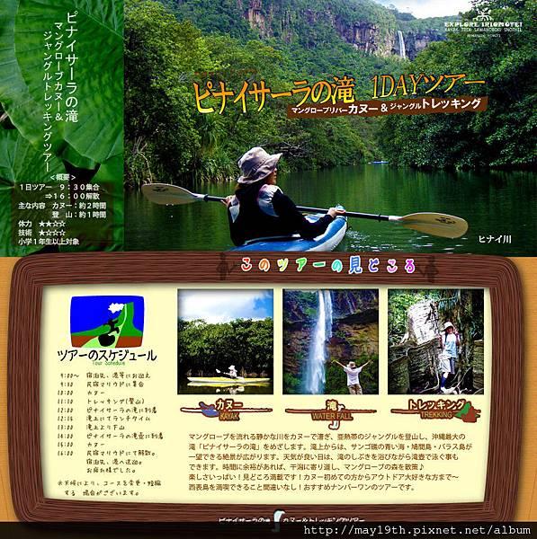 ピナイサーラの滝-1.jpg