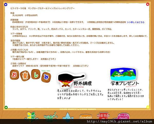 ピナイサーラの滝-2.jpg