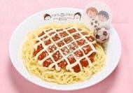 maruko_menu9