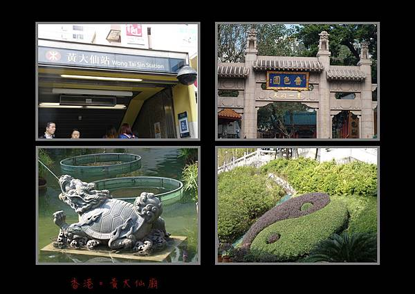 香港黃大仙廟7