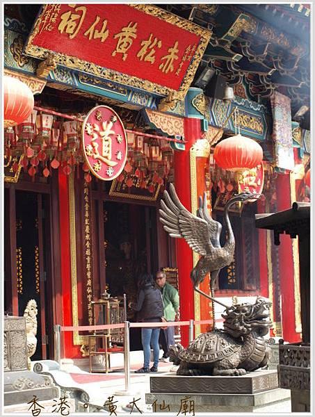 香港黃大仙廟.6