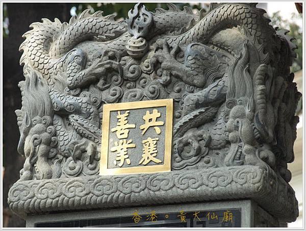 香港黃大仙廟.-3jpg