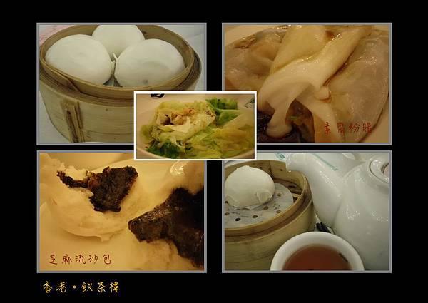 香港飲茶樓-3