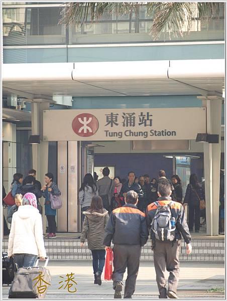 香港東湧站