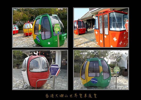 香港纜車展 - 1