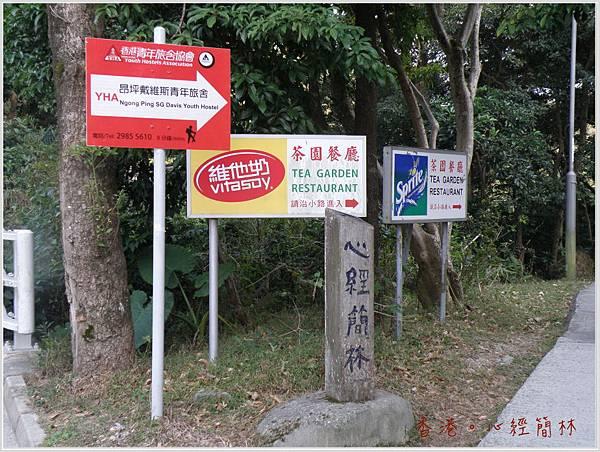 香港心經簡林 - 5