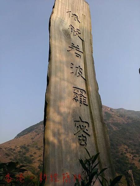 2013-12-24-心經簡林-1