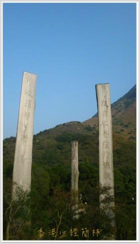 香港心經簡林 - 4