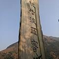 2013-12-24-心經簡林-1.jpg