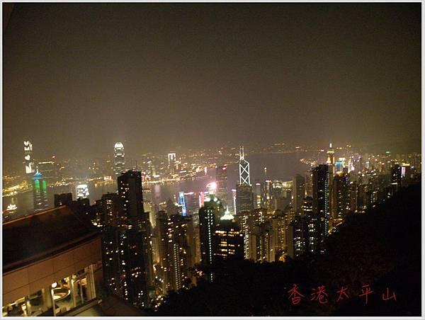 香港太平山-1