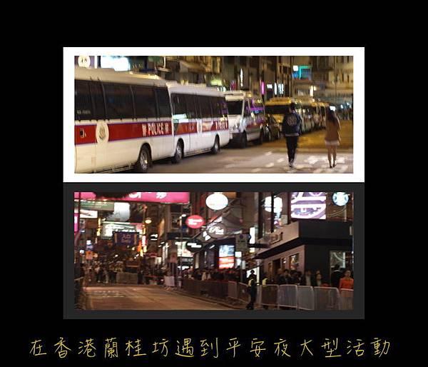 香港蘭桂坊周邊 - 1