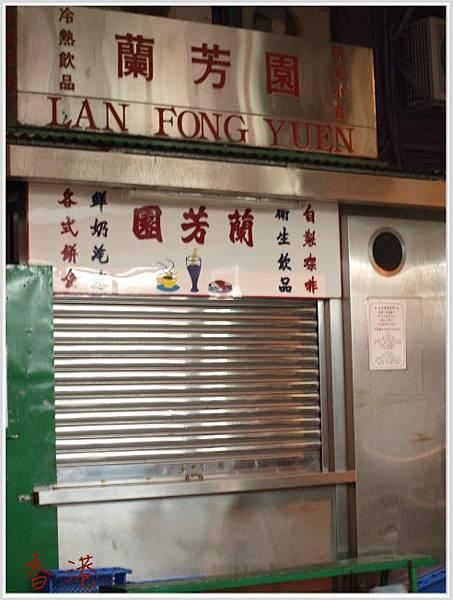 香港-蘭芳園奶茶