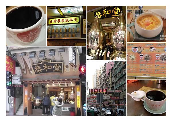 香港龜苓膏