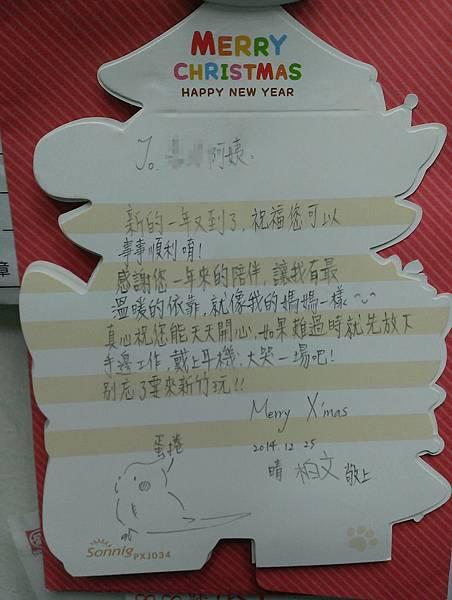 晴送-聖誕賀卡-1