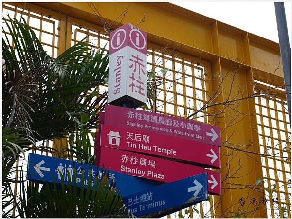 香港赤柱-牌坊