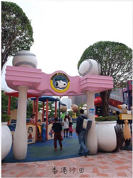 香港沙田-史努比公園03