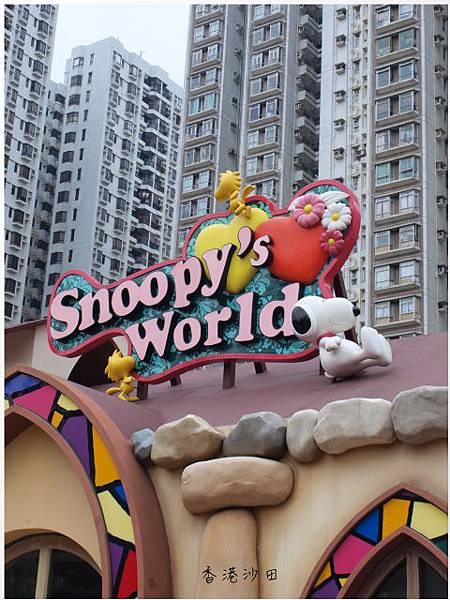 香港沙田-史努比公園04