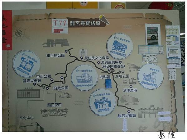 基隆龍宮路線圖