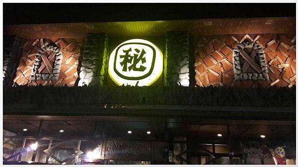 1228- 沖繩夜晚.jpg