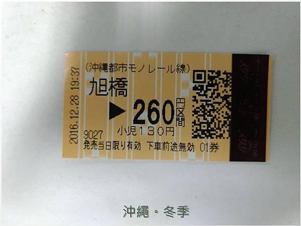1228-沖繩單軌電車.jpg
