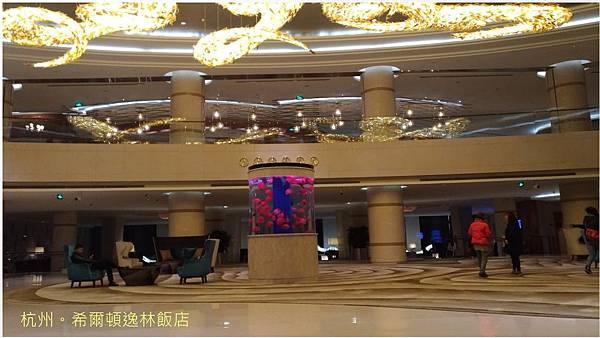 杭州希爾頓飯店-1.jpg